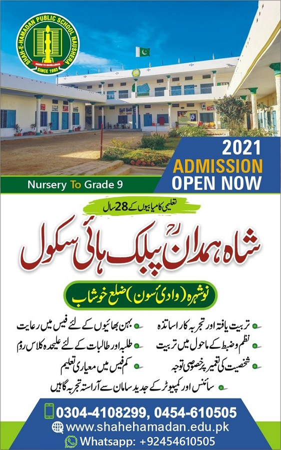 Admission 2021 open now